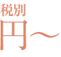 円(税込)~