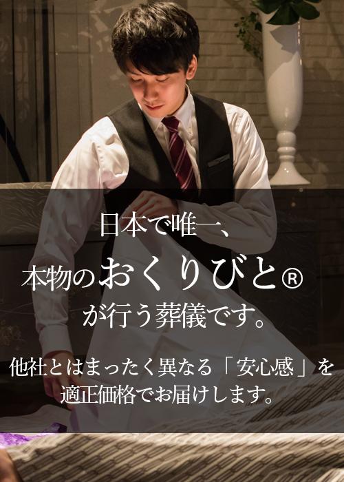 """日本で唯一、本物の""""おくりびと®""""がおこなう葬儀です。他社とはまったく異なる「安心感」を適正価格でお届けします"""