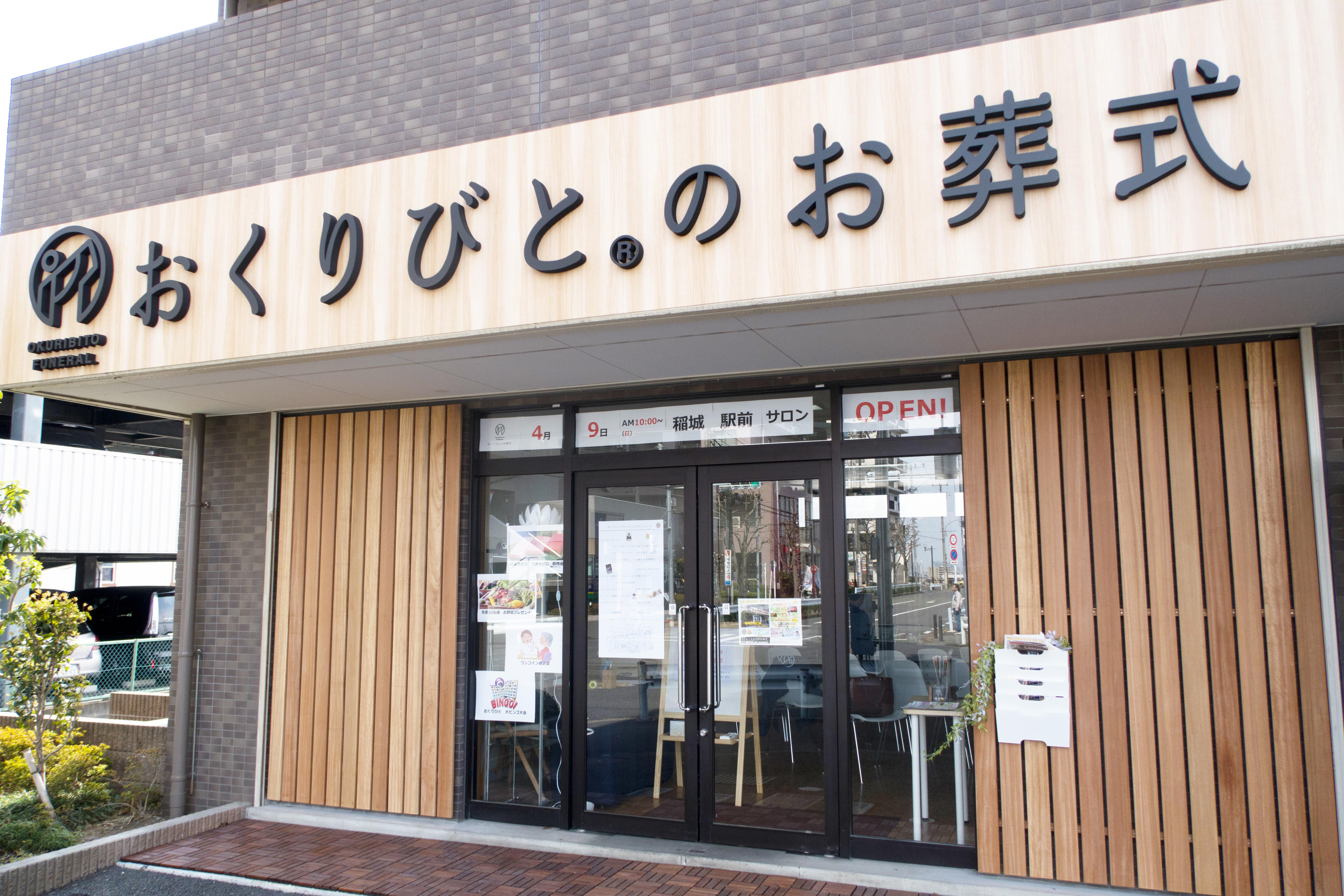 京王線稲城駅南口すぐという好立地